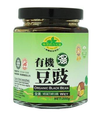 [綠工坊] 全素  有機濕豆豉  天然無添加   味榮