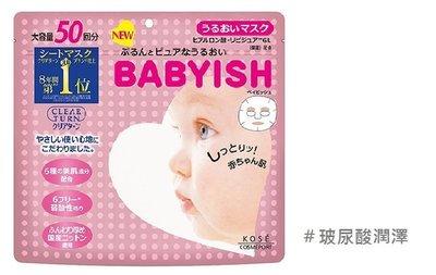 【現貨供應】 KOSE高絲 BABYISH 嬰兒肌保濕面膜 50枚入 (維他命C透白 / 玻尿酸潤澤 )