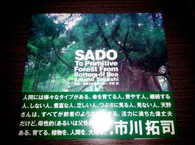 SADO To Primitive forest from bottom of Sea amano Takashi