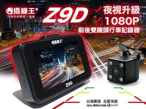 【攝錄王】Z9D WDR超大廣角170度SONY前後雙鏡行車紀錄器/前1080P/後720P/倒車顯影/32G