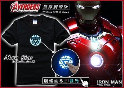【Men Star】免運費 復仇者聯盟 4 鋼鐵人 無線觸碰 LED 發光短袖T桖 媲美 stage uniqlo qu