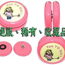 奇妙的溜溜球世界 美國品牌 You Yo Girl 專門為女生設計的YOYO 收藏品 已絕版 稀有珍品 少見 罕見 珍藏