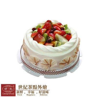 【世紀茶點外燴】【預購】 生日蛋糕 寶石水果籃 網路優惠全面88折【訂購後3天出貨】