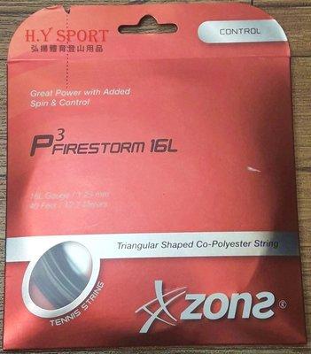【A' SPORT】 ZONS 網球線 P3 FIRESTORM (三角硬線)