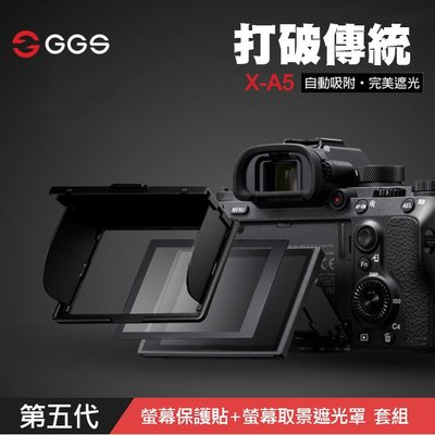 【 】GGS 金鋼 第五代 玻璃螢幕保護貼 磁吸 遮光罩 套組 Fuji X-A5 硬式保護貼 防刮 防爆