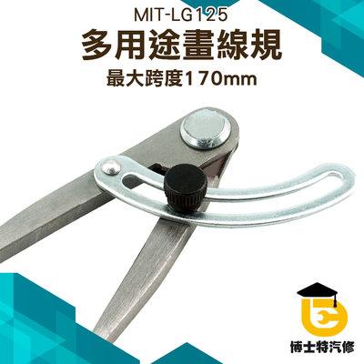 博士特汽修 間距規劃規 鉗工畫圓規 木工業劃規 碳鋼頭 邊線器 皮革壓線 木工劃規器 劃針鉗工 LG125