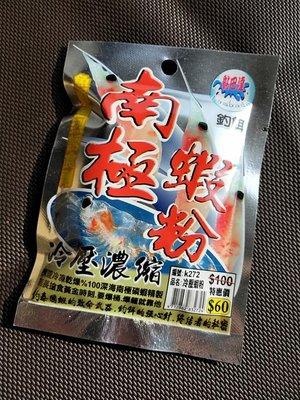黏巴達 K272 冷壓濃縮南極蝦粉