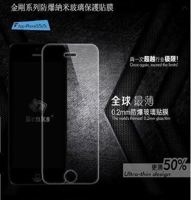 『手機 OUTLET』超薄0.2mm 強化玻璃貼 9H 弧度玻璃 iphone6 Zenfone5螢幕保護貼各型號
