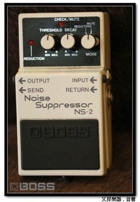 【又昇樂器 . 音響】BOSS NS-2 Noise Suppressor 雜音抑制器 效果器 單顆