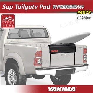 【大山野營】安坑特價 YAKIMA 4072 Sup Tailgate Pad 貨卡後檔保護墊 尾門防刮防磨 皮卡