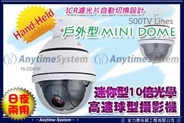 安力泰系統~10倍光學變焦 迷你快速球型ICR攝影機 500TVL 日夜兩用 (戶外型 )-16800元