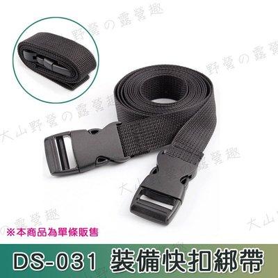 【大山野營】 DS-031 登山露營裝備快扣綁帶 綁繩 綁帶 捆物帶 捆物繩 固定繩