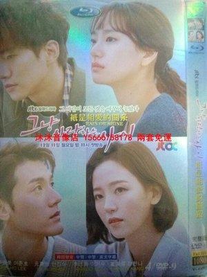 高清DVD大陸劇 祇是相愛的關喺李俊昊 元珍雅 李己雨 繁體中字 盒裝 兩套免運