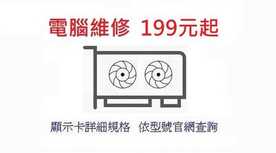 芬園[草屯CZ@] DIY零組件店  顯示卡  華碩/技嘉  GTX  1050TI 4G  組機價 電腦維修199元起