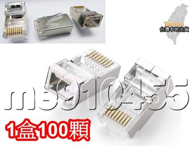 AMP RJ45水晶頭 三叉鍍金鐵殼 超五類 50u Cat.5E 網路線 接頭 8P8C T級 1盒100顆裝 有現貨