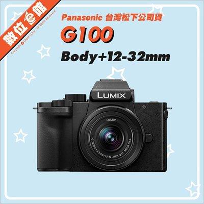 【私訊另有折扣【台灣公司貨【3月註冊禮】Panasonic DC-G100K 12-32mm 數位相機 G100