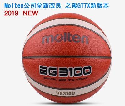 BG3100籃球 Molten 街頭好打 入門室內外用球 籃球 專盃 FIBA 指定品牌【R62】
