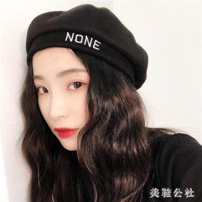 貝雷帽子女日系復古八角帽字母刺繡學生英倫百搭潮流畫家帽zzy7065