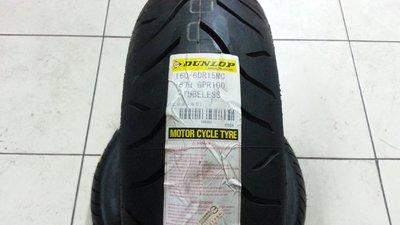 **勁輪工坊**(機車輪胎專賣店) 日本登碌普GPR100 120/70R15 160/60R14 160/60R15