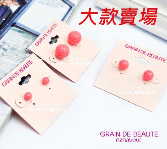 BHJ661-法國品牌Grain de Beaute 可愛馬卡龍圓球抗過敏耳釘 耳環【韓國製】大款賣場
