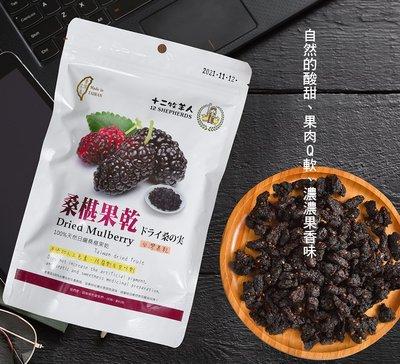 【十二牧羊人】100%天然日曬桑椹果乾/可沖泡水果茶 150g