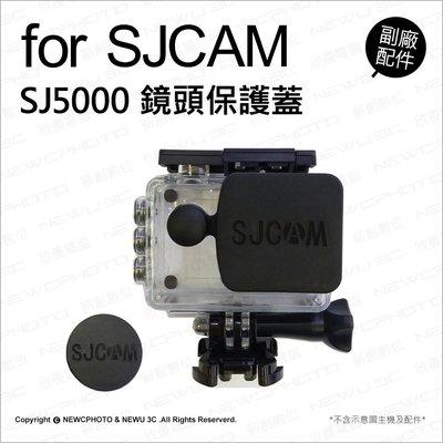 【薪創台中】SJcam SJ5000 鏡頭保護蓋 兩件裝 新版 防水殼鏡頭蓋 副廠配件 鏡頭蓋 防塵蓋