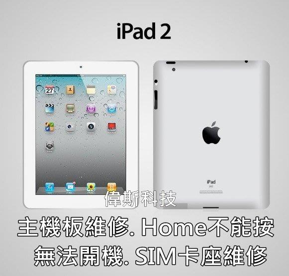 ☆偉斯科技☆蘋果 iPad2 平板玻璃破裂 麥克風 無法充電 維修home鍵 SIM卡座 相機 現場報價