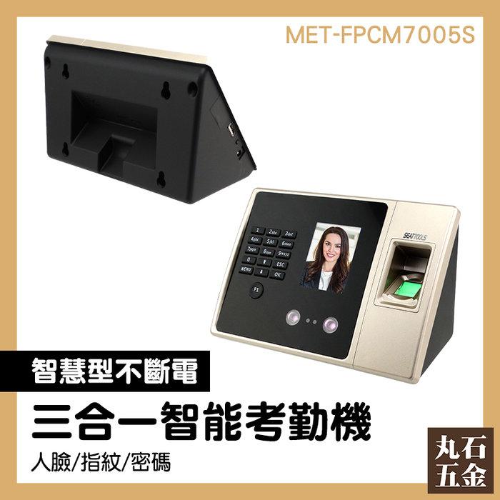 考勤機系統 營業設備 指紋辨識 考勤卡鐘 智能考勤機 MET-FPCM7005S 指紋打卡鐘