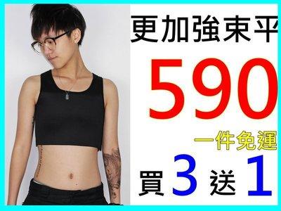 〝MU〞SHOP 小版男裝《下殺五天3送1》魔貼更加強超平束胸、胸前加厚、舒適透氣、吸濕排汗挖背、1件免運-更加強束平款
