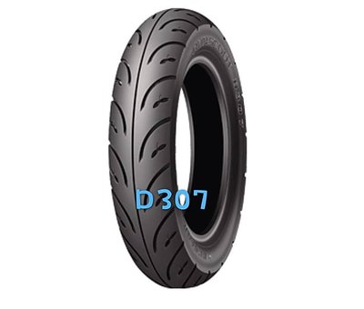 【油品味】DUNLOP D307 120/70-12 登陸普 登錄普 登祿普輪胎 機車輪胎