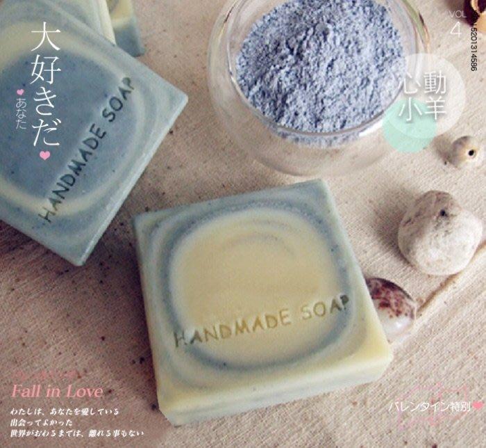 心動小羊^^純天然新品上市好用美麗淡藍石泥粉、礦泥粉,手工皂必備50G,只要50元