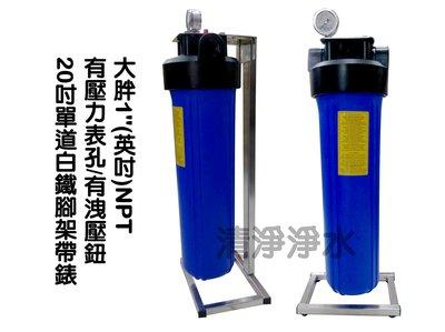 """【清淨淨水店】20英吋單道大胖,白鐵腳架型帶壓力表(雙O-ring藍瓶黑蓋,1"""" 牙口只賣1550元/支。"""