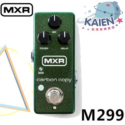 公司貨|Dunlop MXR M299|Carbon Copy Mini Analog Delay|凱恩音樂教室