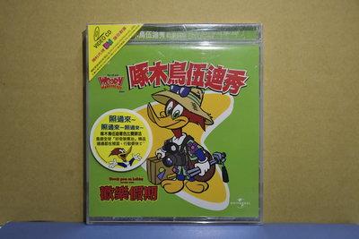 啄木鳥伍迪秀WOODY WOODPECKER---歡樂假期(全新未拆VCD)