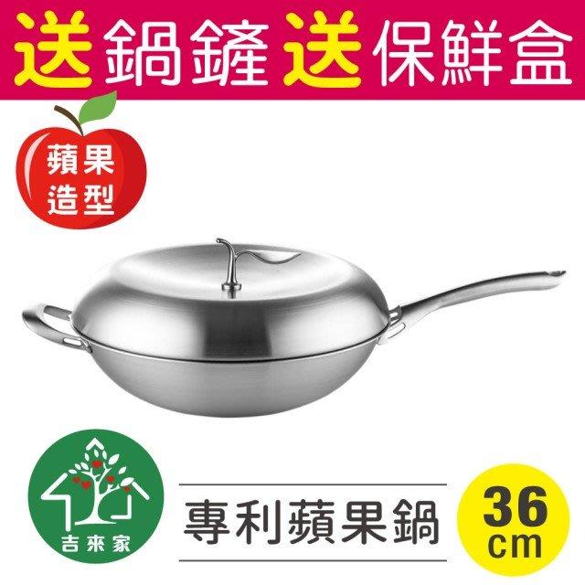 台灣製 送鍋鏟+保鮮盒~316不鏽鋼專利蘋果炒鍋36cm-附鍋蓋(蘋果造型/網美最愛/一體成形)