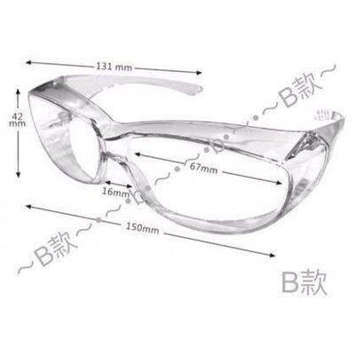 萊爾富免運♨️一般型👓A款/B款️護目鏡 MIT台灣製