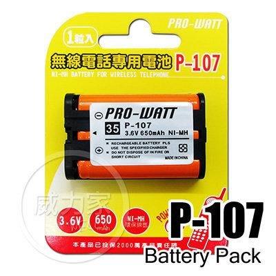 威力家 PRO-WATT P-107 無線電話專用充電電池 (HHR-P107)