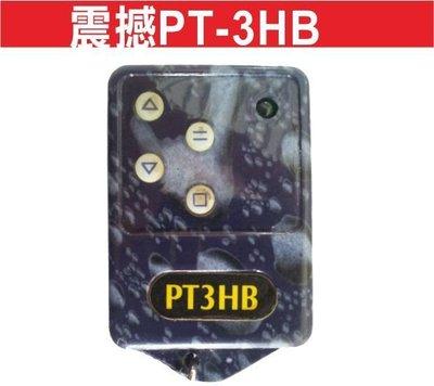 遙控器達人震撼PT3HB發射器 快速捲門 電動門遙控器 鐵門遙控器 鐵捲門遙控器 汽車防盜遙控器