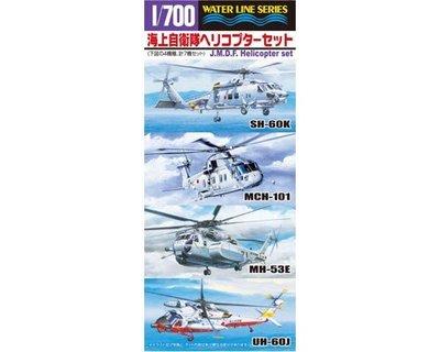 AOSHIMA 1/700 JMDF Helicopter Set 海上自衛隊 直升機套組 (00266)