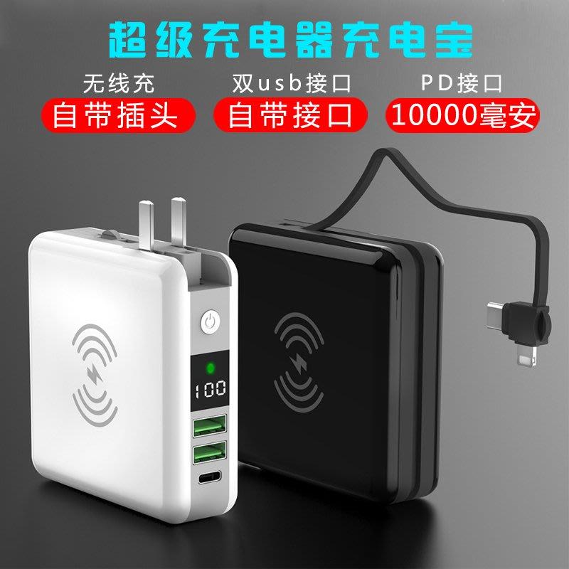 4合1超級充電器 10000mAh 充電寶 行動電源 QI無線&蘋果&安卓&Type-C 4合1 快充 便攜 自帶插頭