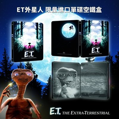 [空鐵盒] - ET外星人 E.T. The Extra-Terrestrial 限量進口版 - 無碟片