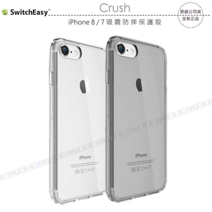 《飛翔無線3C》SwitchEasy Crush iPhone 8/7 吸震防摔保護殼〔公司貨〕4.7吋用 透明手機殼