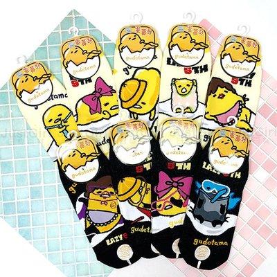 蛋黃哥 軟爛聯盟 襪子 短襪 船型襪 彈性襪 39元 正版授權台灣製造 JustGirl