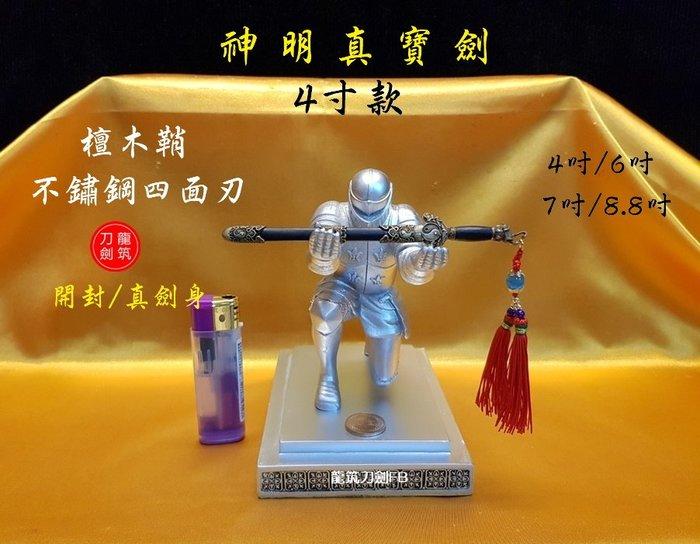 玄武太極劍 神明手拿 4-6-7吋  真寶劍  檀木鞘 不鏽鋼  四面刃真劍身 銅製配件 七星劍  太子槍  龍筑刀劍