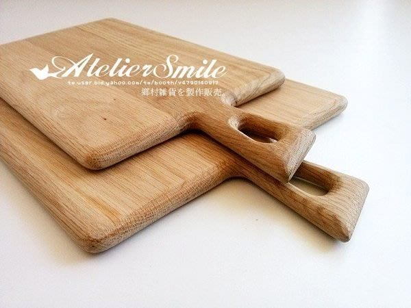[ Atelier Smile ] 鄉村雜貨 歐洲進口橡木 烘焙廚房專用 MUJI風橡木砧板 大款 (現貨)