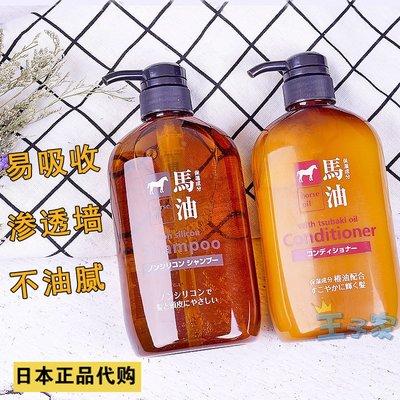 Figure Savior 日本本土進口馬油無硅油洗發水護發素套裝洗護修復洗發露男女