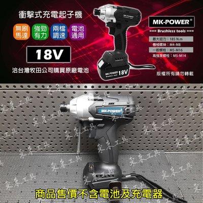 ㊣東來工具㊣MK-POWER 無刷起子機 充電起子 無刷衝擊起子 通用牧田18V 鋰電池 台中市