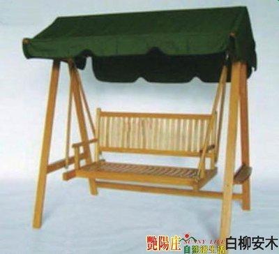 【艷陽庄】白柳安木小搖椅/搖椅/鞦韆/鞦韆搖椅/鞦韆推薦/戶外桌椅/家具工廠