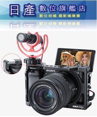 【日產旗艦】開年公司貨 Ulanzi UURIG R008 Sony A6400 VLOG 提籠 兔籠 專用錄影提籠