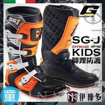 伊摩多※義大利 Gaerne SG-J 兒童 青年 越野車靴 林道 滑胎 MX 腳踏車 KTM 腳踝防護。橘